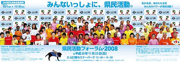 県民活動促進キャンペーン2008〜みんないしょに、県民活動〜世界一「周防大島」が好き
