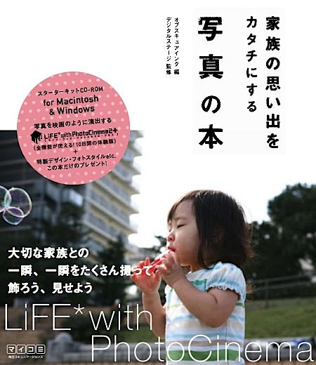 book_LiFE.jpg