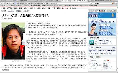 朝日新聞Uターン支援.tiff