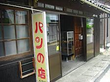 浜田製パン.JPG