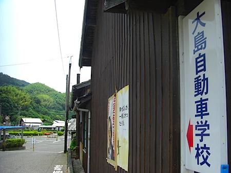 大島自動車学校.JPG