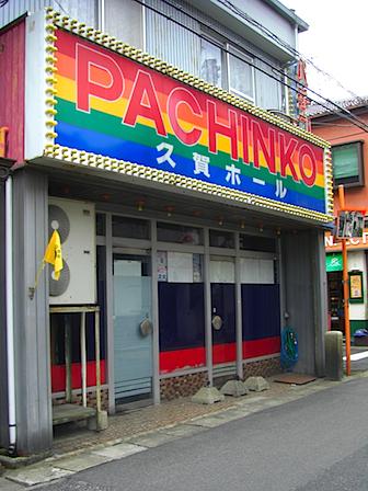 パチンコ久賀ホール.JPG