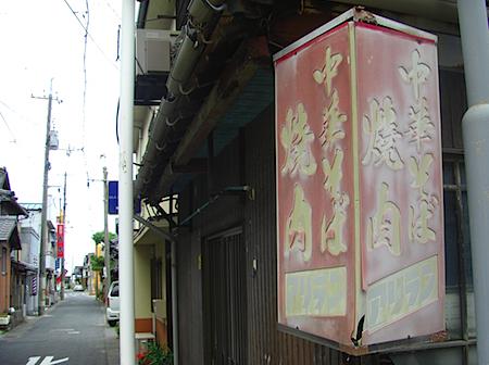 久賀にあった中華そば焼肉のアリラン.JPG