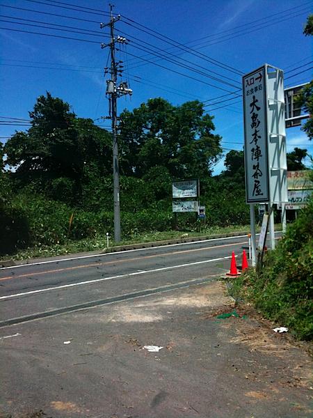 大島本陣茶屋が大島大橋付近(東瀬戸)に出現!.jpg