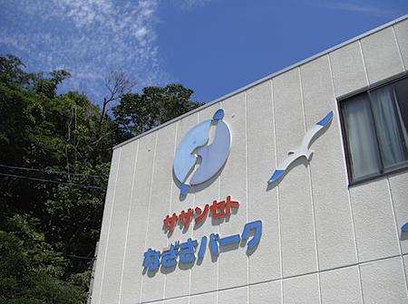 「サザンセトなぎさパーク」って何!?.JPG