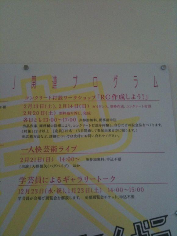 広島市現代美術館にて沢田マンションとかを見ました。