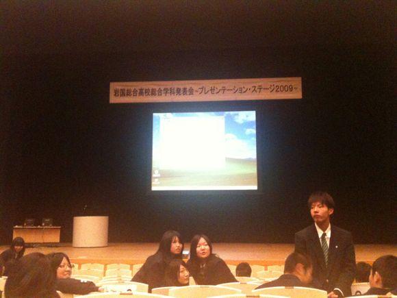 岩国総合高校の総合学科発表会のプレゼンテーションステージ