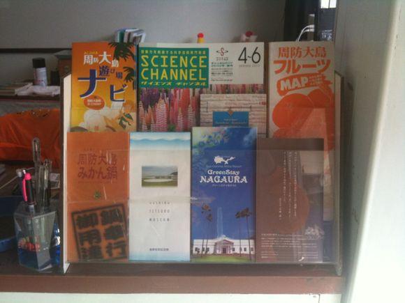 なぎさ水族館にも周防大島の観光パンフレット置いてます。