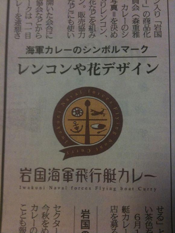 岩国海軍飛行艇カレー登場!