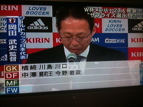 サッカー日本代表に周防大島出身の岩政大樹選手が選ばれました!