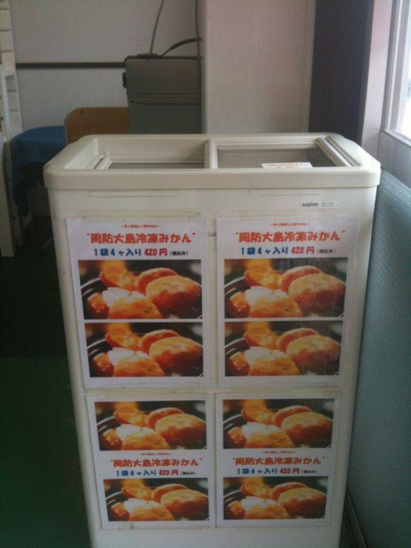 なぎさ水族館に嶋津商事さんの、冷凍みかんを入荷!