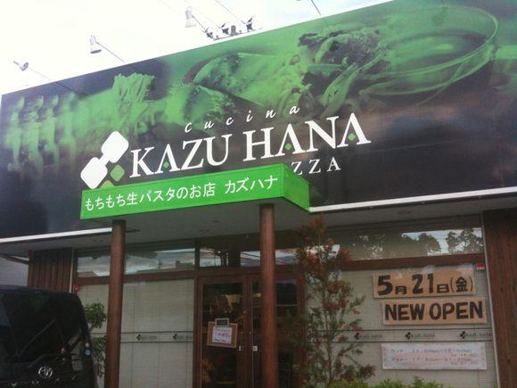 柳井のKAZUHANAで身内パーティーです。