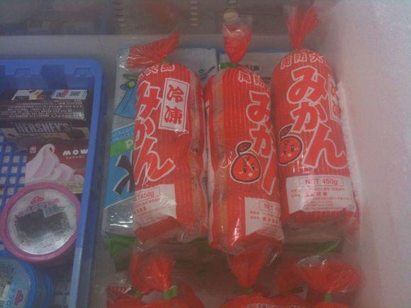 周防大島の冷凍みかんが食べたくなる天気です!