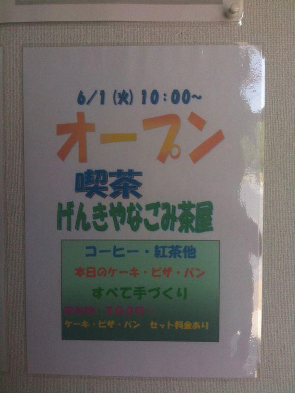 和田のげんきやに1日から喫茶がオープンします!