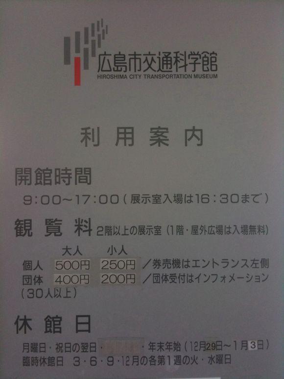 広島市交通科学館は非公募の指定管理者制度の博物館