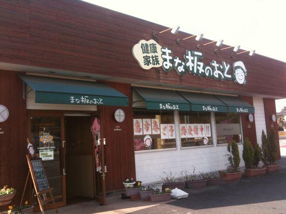 お昼は蒼央よ慶子と一緒に岩国の、まな板のおとで買って来た惣菜弁当です!