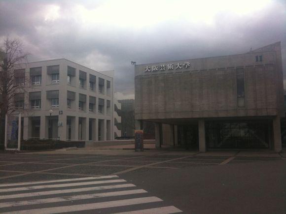 母校、大阪芸術大学に到着。