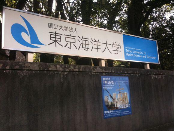 東京海洋大学の入試日のようです。明治丸が展示されています。