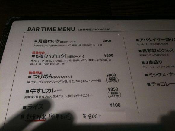 月島ロック TSUKISHIMA ROCK バーなんだけど美味しそうなラーメン屋