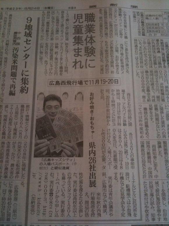 小学生を対象にした職業体験イベント広島キッズシティ