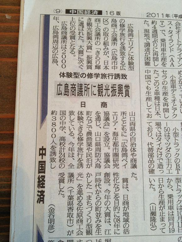 広島商工会議所が体験型修学旅行誘致で観光振興賞