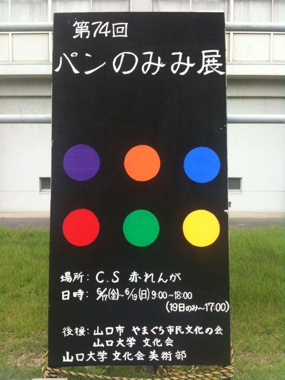 山口大学にて地域と環境共生の講義終了!