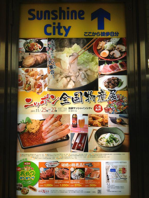 ニッポン全国物産展で池袋駅到着!