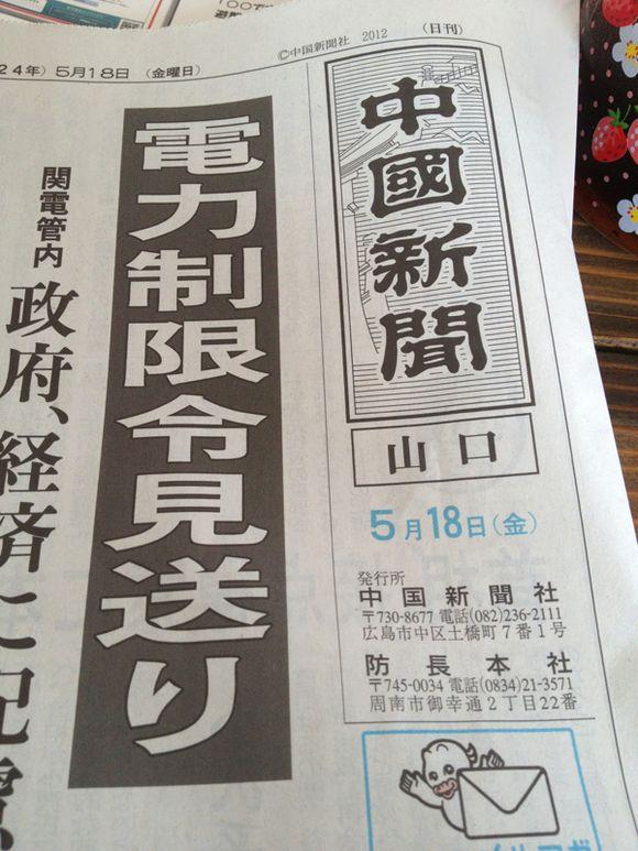 中国新聞一面に、なぎさ水族館が登場!