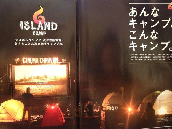 ISLAND CAMP 島で移動式映画館