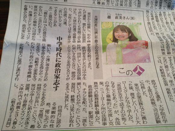 大津市長に当選し史上最年少の女性市長。越直美さん。