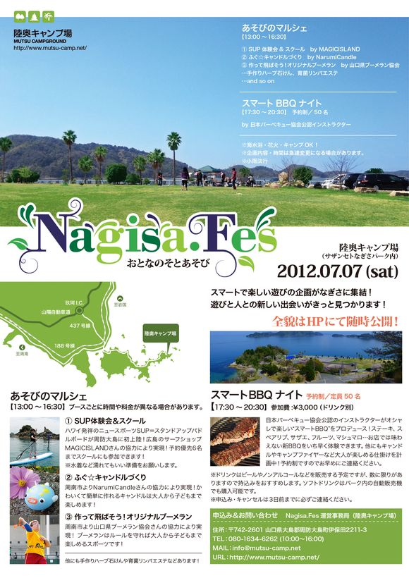 20120707Nagisa-Fes