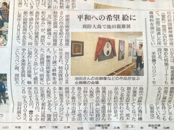 中国新聞に陸奥記念館特別企画展についてご掲載頂きました。