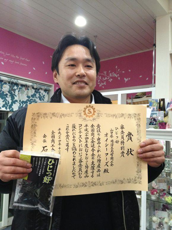 オイシーフーズさんが、むらおこし特産品コンテストで審査員特別賞を受賞!