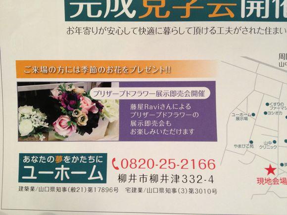 ユーホームさんの完成見学会にてハナリスト大野慶子がアレンジしたRaviプリザーブドフラワーの展示即売会もあります!