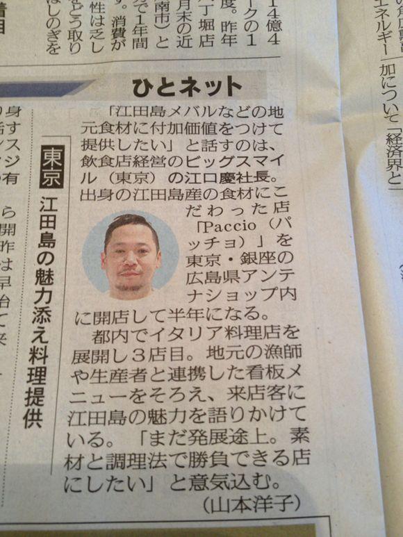 広島県アンテナショップ銀座TAUに出店しているPaccio社長、江口慶!崇徳ラグビー部出身!
