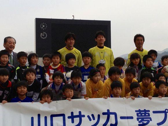 維新百年記念公園陸上競技場で元日本代表の名波選手たちとサッカー教室に参加!