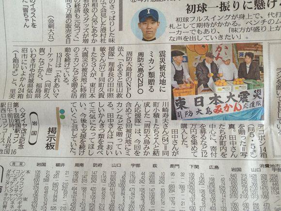 今日の中国新聞は周防大島フィーバー!