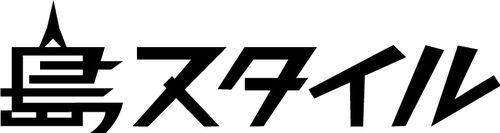 Shimastyle_logo