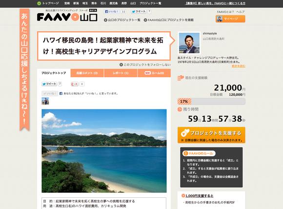 Faavo_suouoshima