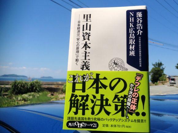 Satoyama-shihonshugi