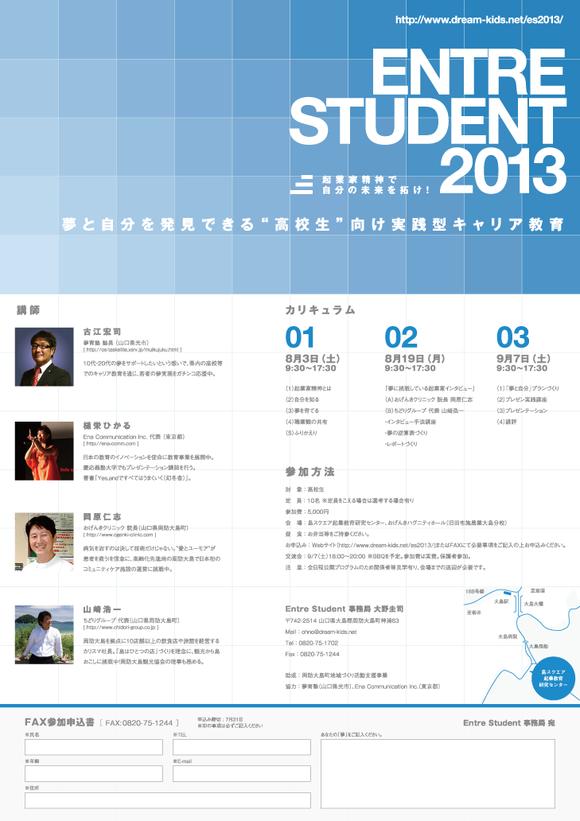 Entre-student-2013