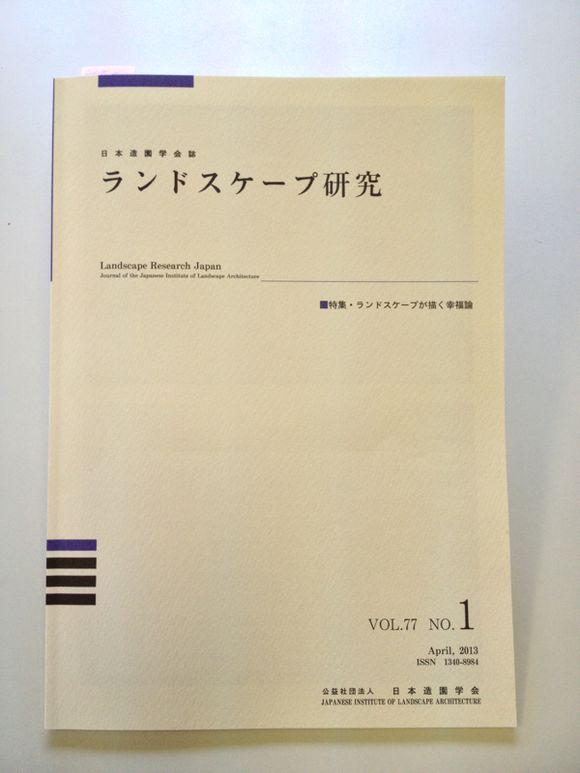 日本造園学会誌のランドスケープ研究77号に寄稿させて頂きました。島のランドスケープ・リテラシー「起業家精神で周防大島から日本の未来を拓く」