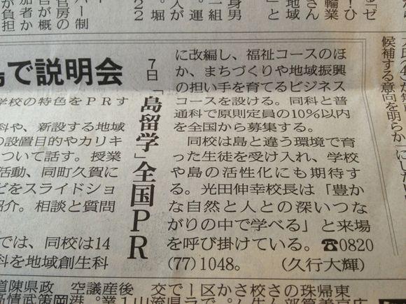 周防大島高校、島留学で全国募集。9/7広島YMCAで説明会。
