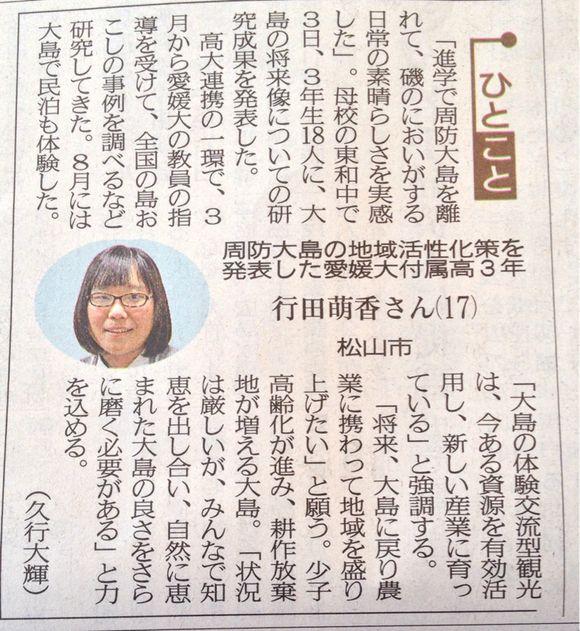 行田萌香さん、母校の東和中学校キャリア教育「夢のかけ橋」で研究成果をプレゼンテーション