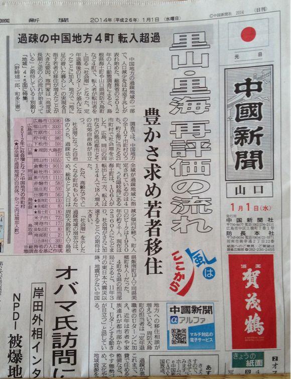山口県唯一の社会増の島、周防大島町。