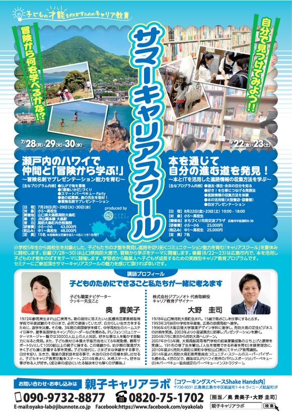 Summer_seminar-02