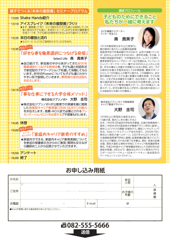 Career_seminar_ura