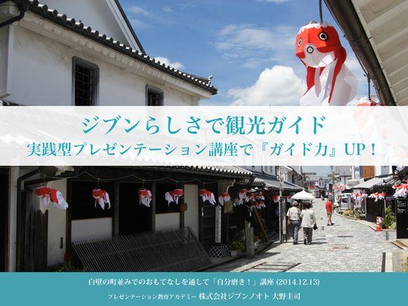 柳井市観光ボランティアガイド141213.015
