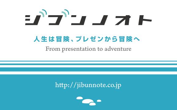 Jibunnote_banner_150109