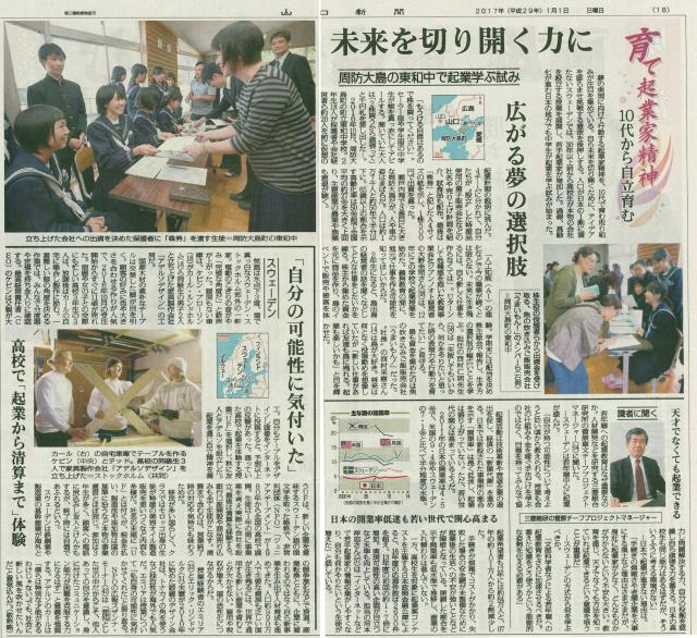Yamaguchi-newspaper_170101